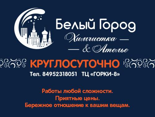 Химчистка Белый Город  Чистим и стираем вещи в Москве и