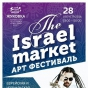 В Жуковке пройдет Арт-фестиваль The Israel Market